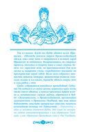 Алмазная сутра. Что говорил Будда — фото, картинка — 2