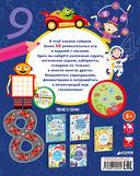 Загадки и головоломки для мальчиков — фото, картинка — 3