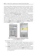 Основы трехмерного моделирования в 3DS MAX 2018 — фото, картинка — 12