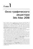 Основы трехмерного моделирования в 3DS MAX 2018 — фото, картинка — 6