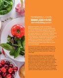Секреты шеф-поваров — фото, картинка — 8