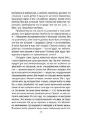Антисоветский проект — фото, картинка — 13