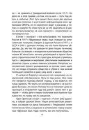 Антисоветский проект — фото, картинка — 8