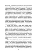 Антисоветский проект — фото, картинка — 10