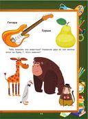 Самая большая энциклопедия малыша — фото, картинка — 11