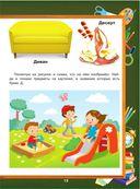 Самая большая энциклопедия малыша — фото, картинка — 13
