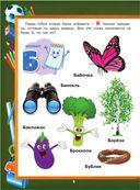 Самая большая энциклопедия малыша — фото, картинка — 6