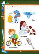 Самая большая энциклопедия малыша — фото, картинка — 8