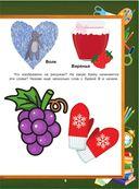 Самая большая энциклопедия малыша — фото, картинка — 9