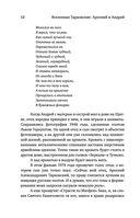 Вселенная Тарковские — фото, картинка — 9