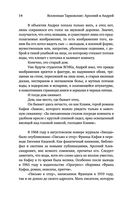 Вселенная Тарковские — фото, картинка — 11