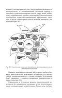 Наноматериаловедение — фото, картинка — 9