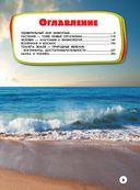 Большая детская энциклопедия для почемучек — фото, картинка — 3