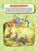 Большая детская энциклопедия для почемучек — фото, картинка — 6