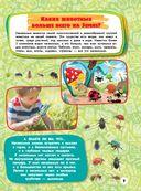 Большая детская энциклопедия для почемучек — фото, картинка — 7