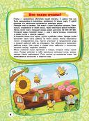 Большая детская энциклопедия для почемучек — фото, картинка — 8