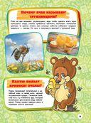 Большая детская энциклопедия для почемучек — фото, картинка — 9