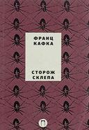 Франц Кафка. Собрание сочинений в 5 томах — фото, картинка — 4