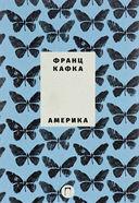 Франц Кафка. Собрание сочинений в 5 томах — фото, картинка — 1