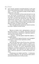 Белая голубка Кордовы — фото, картинка — 7