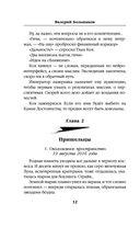 Солдаты звездного фронта — фото, картинка — 11