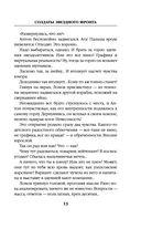 Солдаты звездного фронта — фото, картинка — 12