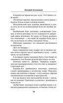 Солдаты звездного фронта — фото, картинка — 13