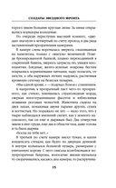 Солдаты звездного фронта — фото, картинка — 14