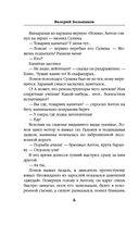 Солдаты звездного фронта — фото, картинка — 5