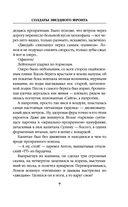 Солдаты звездного фронта — фото, картинка — 6