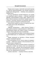 Солдаты звездного фронта — фото, картинка — 7
