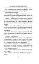Солдаты звездного фронта — фото, картинка — 8