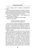 Солдаты звездного фронта — фото, картинка — 9