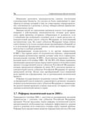 Современная российская политика — фото, картинка — 11