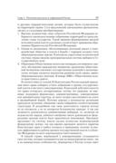 Современная российская политика — фото, картинка — 12
