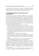 Современная российская политика — фото, картинка — 14