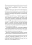 Современная российская политика — фото, картинка — 15