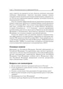 Современная российская политика — фото, картинка — 16