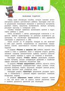 Годовой курс занятий для детей 6-7 лет. Подготовка к школе (с наклейками) — фото, картинка — 1