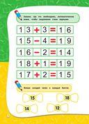 Годовой курс занятий для детей 6-7 лет. Подготовка к школе (с наклейками) — фото, картинка — 10