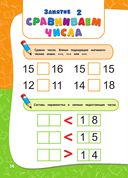 Годовой курс занятий для детей 6-7 лет. Подготовка к школе (с наклейками) — фото, картинка — 12