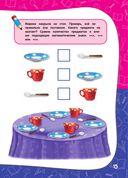 Годовой курс занятий для детей 6-7 лет. Подготовка к школе (с наклейками) — фото, картинка — 13
