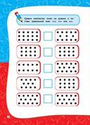 Годовой курс занятий для детей 6-7 лет. Подготовка к школе (с наклейками) — фото, картинка — 14