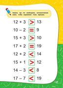 Годовой курс занятий для детей 6-7 лет. Подготовка к школе (с наклейками) — фото, картинка — 15