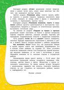 Годовой курс занятий для детей 6-7 лет. Подготовка к школе (с наклейками) — фото, картинка — 2