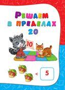 Годовой курс занятий для детей 6-7 лет. Подготовка к школе (с наклейками) — фото, картинка — 3