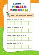 Годовой курс занятий для детей 6-7 лет. Подготовка к школе (с наклейками) — фото, картинка — 4