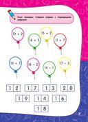 Годовой курс занятий для детей 6-7 лет. Подготовка к школе (с наклейками) — фото, картинка — 5