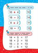 Годовой курс занятий для детей 6-7 лет. Подготовка к школе (с наклейками) — фото, картинка — 6