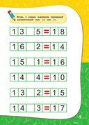 Годовой курс занятий для детей 6-7 лет. Подготовка к школе (с наклейками) — фото, картинка — 7
